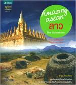 Amazing asean : ลาว