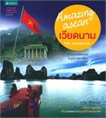 Amazing asean : เวียดนาม