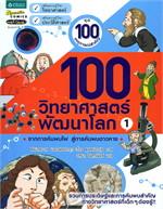 100 วิทยาศาสตร์พัฒนาโลก 1