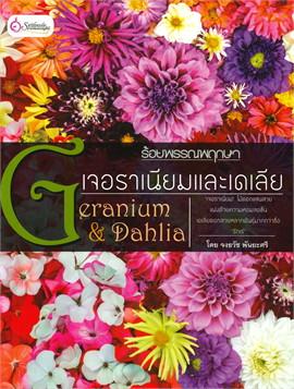 ร้อยพรรณพฤกษา ดอกไม้แสนสวย ตอน เจอราเนียม และเดเลีย Geranium & Dahlia