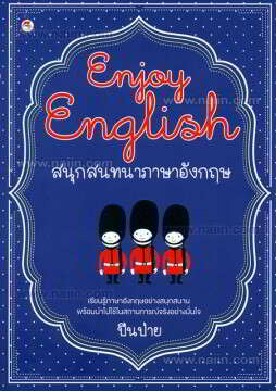 Enjoy English สนุกสนทนาภาษาอังกฤษ
