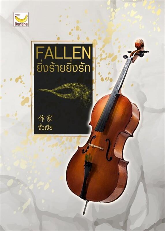 Fallen ยิ่งร้ายยิ่งรัก