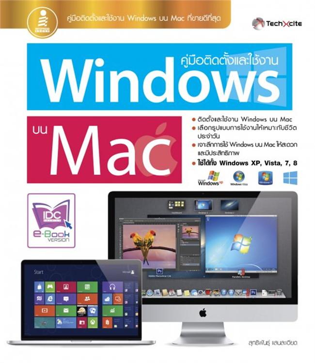 คู่มือติดตั้งและใช้งาน Windows บน Mac