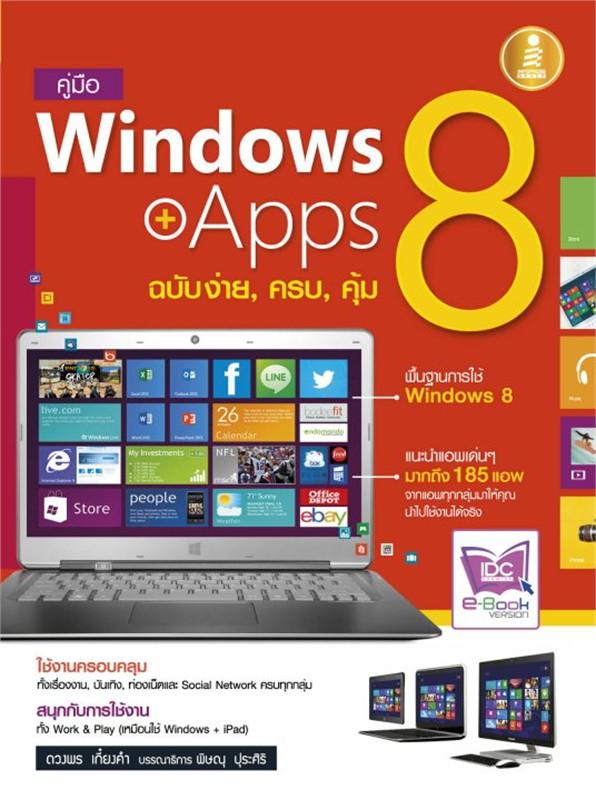 คู่มือ Windows8+Apps ฉบับง่าย,ครบ,คุ้ม