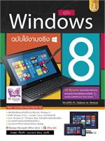 คู่มือ Windows 8 ฉบับใช้งานจริง