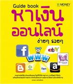 Guide book หาเงินออนไลน์ ง่ายๆ รวยๆ