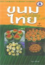 ขนมไทย เล่ม 1