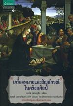 เครื่องหมายและสัญลักษณ์ในคริสตศิลป์ ฉบับปรับปรุง