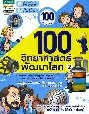 100 วิทยาศาสตร์พัฒนาโลก 2