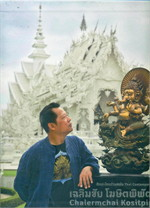 ศิลปะไทยร่วมสมัย เฉลิมชัย โฆษิตพิพัฒน์ (Thai-Eng) + ถุงและที่คั่น