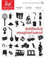 คิด Creative Thailand ปีที่1/1ต.ค52(ฟรี)