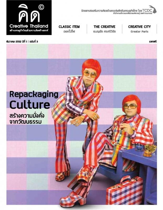 คิด Creative Thailand ปีที่1/3ธ.ค52(ฟรี)