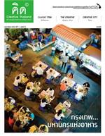 คิด Creative Thailand ปีที่1/5ก.พ53(ฟรี)