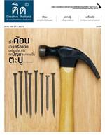 คิด Creative Thailand ปีที่1/6มี.ค53(ฟรี