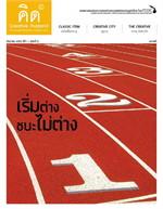 คิด Creative Thailand ปีที่1/9มิ.ย53(ฟรี