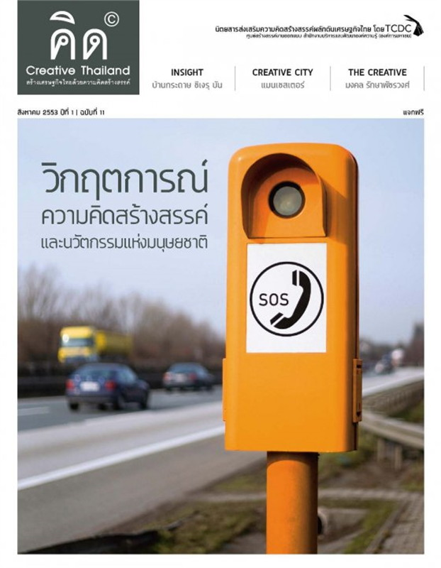 คิด Creative Thailand ปีที่1/11ส.ค53(ฟรี