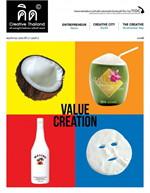 คิด Creative Thailand ปีที่2/2พ.ย53(ฟรี)