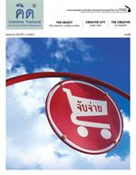 คิด Creative Thailand ปีที่2/8พ.ค54(ฟรี)