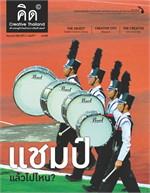 คิด Creative Thailand ปีที่2/9มิ.ย54(ฟรี