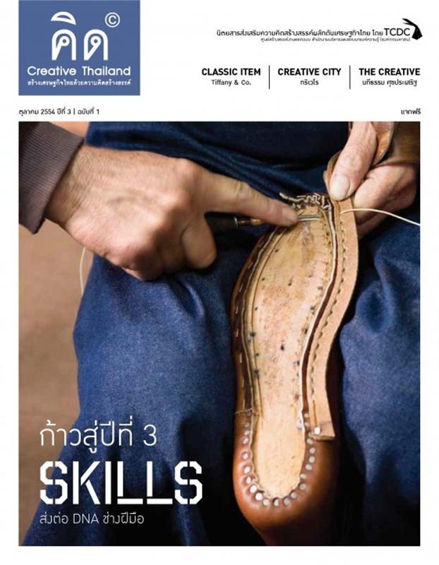 คิด Creative Thailand ปีที่3/1ต.ค54(ฟรี)