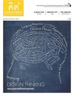 คิด Creative Thailand ปีที่3/2พ.ย54(ฟรี)