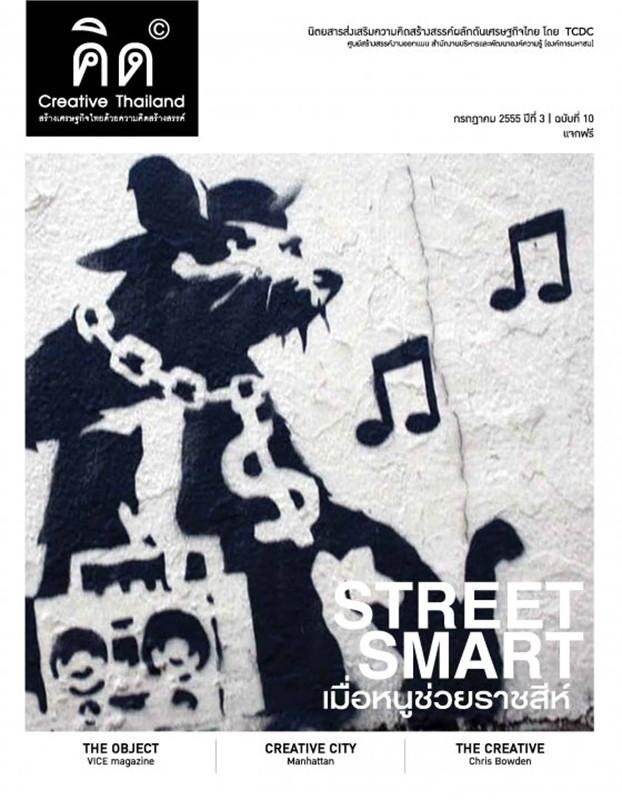 คิด Creative Thailand ปีที่3/10ก.ค55(ฟรี