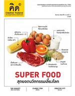 คิด Creative Thailand ปีที่3/11ส.ค55(ฟรี