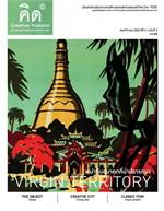 คิด Creative Thailand ปีที่4/2พ.ย55(ฟรี)