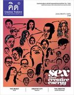 คิด Creative Thailand ปีที่4/4ม.ค56(ฟรี)