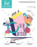 คิด Creative Thailand ปีที่4/5ก.พ56(ฟรี)