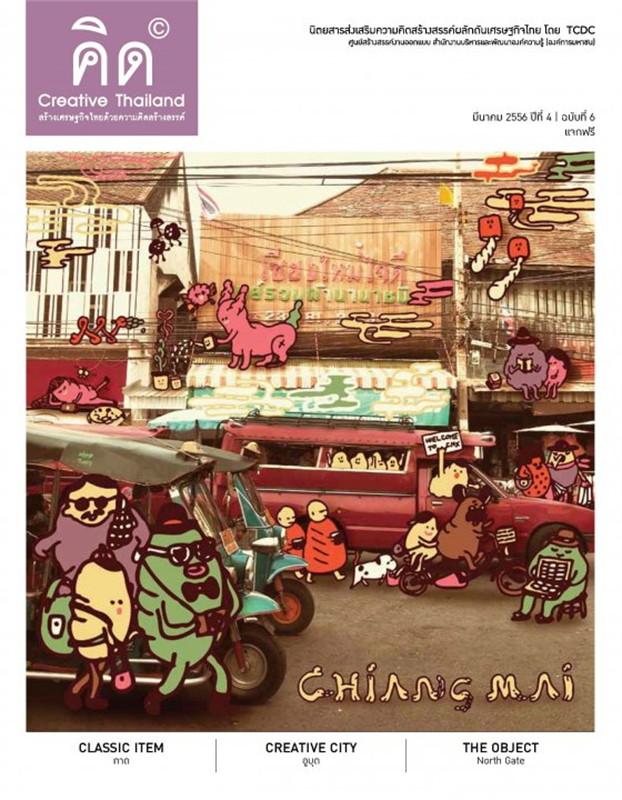 คิด Creative Thailand ปีที่4/6มี.ค56(ฟรี
