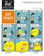 คิด Creative Thailand ปีที่4/9มิ.ย56(ฟรี