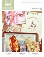 คิด Creative Thailand ปีที่5/2พ.ย56(ฟรี)