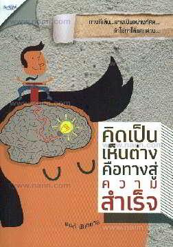 คิดเป็นเห็นต่างคือทางสู่ความสำเร็จ