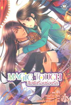 Magic Touch สัมผัสร้อนซ่อนรัก Vol.01
