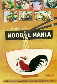 Noodle Mania