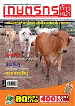 เกษตรกรก้าวหน้า ฉ.37 ตุลาคม 2556