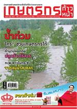 เกษตรกรก้าวหน้า ฉ.38 พฤศจิกายน 2556