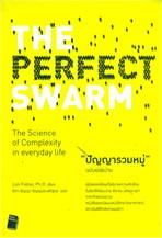 The Perfect Swarmปัญญารวมหมู่ ฉ.ย่อยง่าย