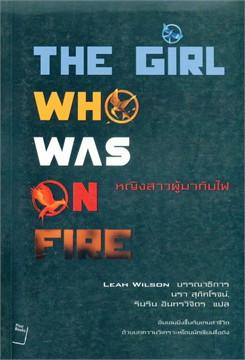 หญิงสาวผู้มากับไฟ The girl who was on fire