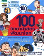 100 วิทยาศาสตร์พัฒนาโลก 3