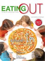 Eatting Out ฉ.52 พ.ย 56 (ฟรี)