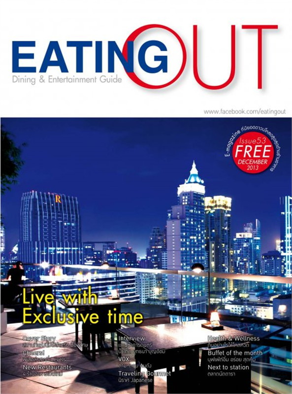 Eatting Out ฉ.53 ธ.ค 56 (ฟรี)