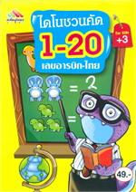 ไดโนชวนคัด 1-20 เลขอารบิก-ไทย