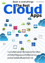 The Best Cloud Apps