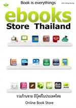ebooks Store Thailand