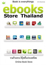 ebooks Store Thailand