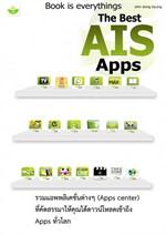 The Best AIS Apps
