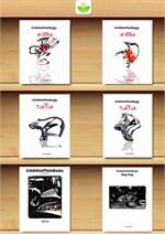 ชุด Combo 6 Set Pichaiebooks