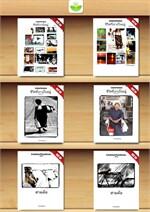 ชุด Combo 7 Set Pichaiebooks